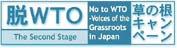 脱WTOキャンペーン