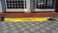 志木駅前宣伝戦