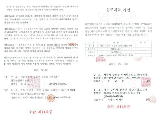 韓国:非正規職解雇の旭硝子、「...