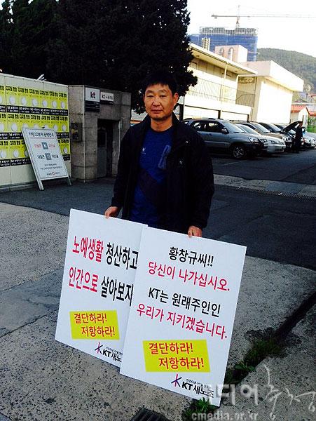 韓国:「構造調整残酷史で私の夢はKT定年退職」