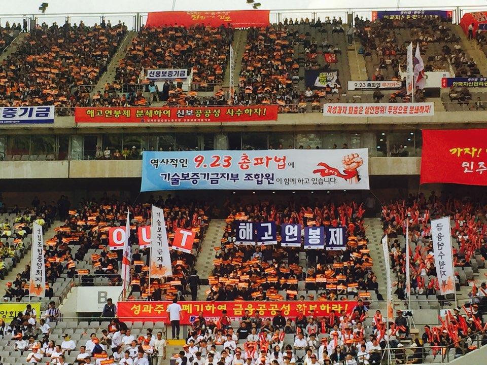韓国:「解雇年俸制阻止」金融労...